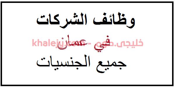 وظائف الشركات في عمان للاجانب والمواطنين