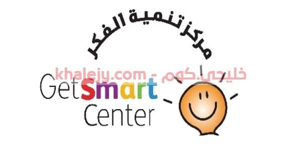 وظائف جدة 2020 مركز تنمية الفكر وظائف للخريجين