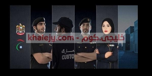 وظائف جمارك دبي 2020 للمواطنين والوافدين