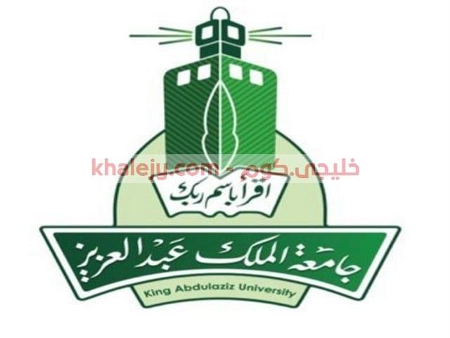 وظائف حكومية جامعة الملك عبد العزيز توظيف نساء 1441