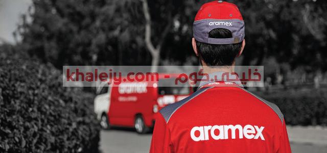 وظائف خالية في الكويت شركة ارامكس للشحن والتوصيل