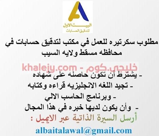 وظائف عمان اليوم مسقط مكتب تدقيق حسابات