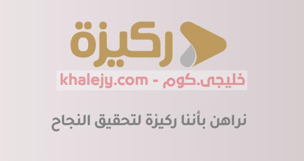 وظائف عن بعد في الكويت للمواطنين والوافدين شركة ركيزة
