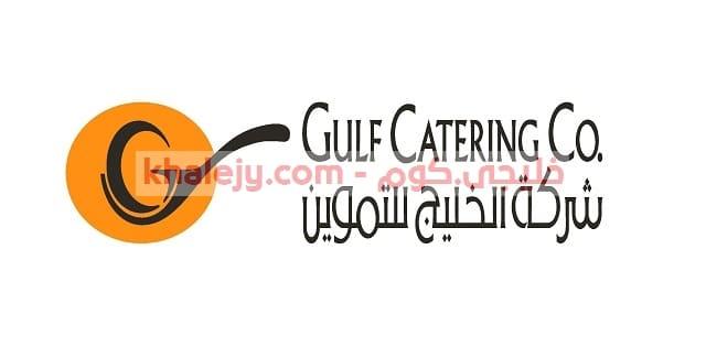 وظائف في الامارات 2020 شركة امداد الخليج للتموين