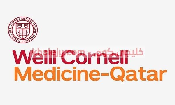 وظائف في قطر جميع الجنسيات كلية طب وايل كورنيل