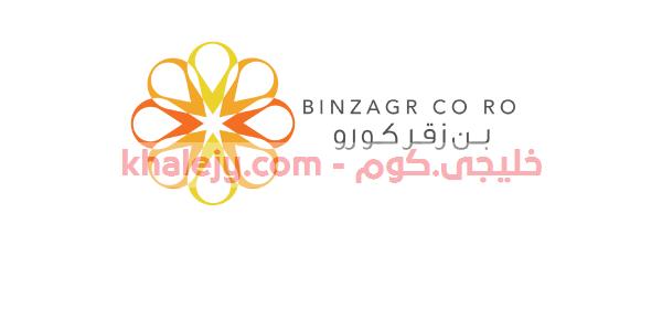وظائف لحملة الثانوية العامة والبكالوريوس من السعوديين والسعوديات