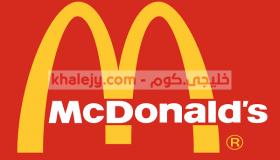 وظائف ماك 2021 وظائف ماكدونالدز لجميع المؤهلات كافة المناطق
