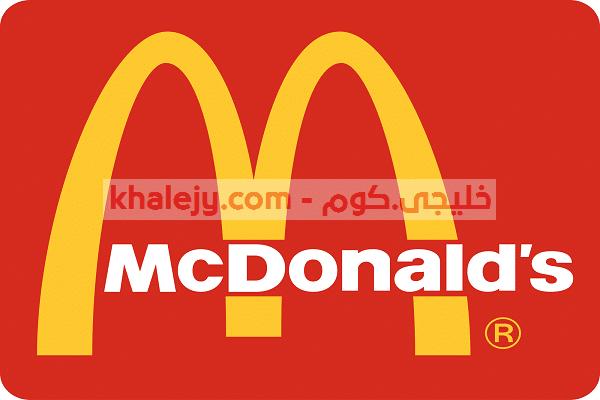 وظائف ماك 2020 في السعودية جميع الجنسيات والتخصصات