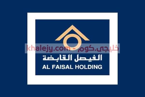 وظائف محاسبين في قطر 2020 مجموعة الفيصل القابضة