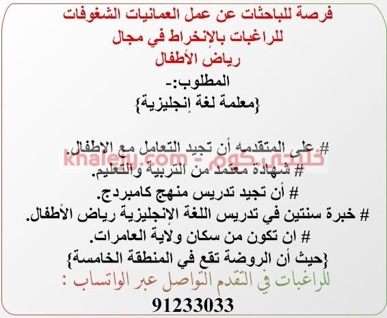 وظائف نسائية في سلطنة عمان مطلوب معلمة روضة خليجي كوم