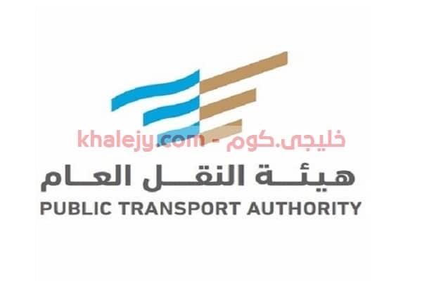 وظائف هيئة النقل العام للرجال والنساء حديثي التخرج