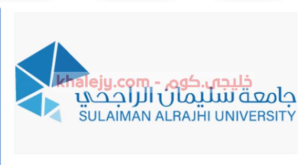 جامعة سليمان الراجحي وظائف شاغرة لحملة الدبلوم في البكيرية