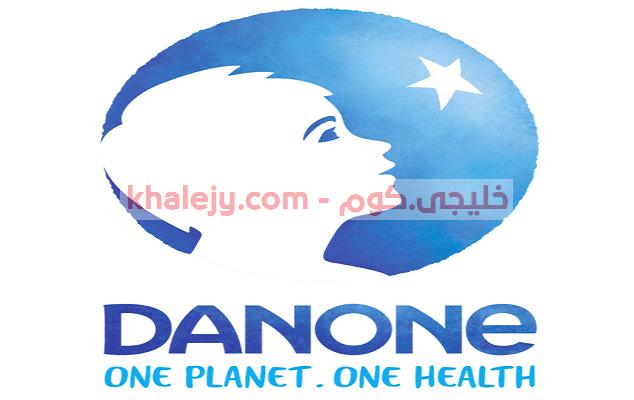 شركة دانون البحرين وظيفة شاغرة وظائف شركة دانون في الامارات