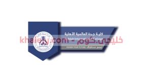 وظائف كلية جدة العالمية 1443 في التخصصات الادارية والاكاديمية للجنسين