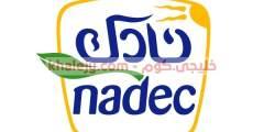 شركة نادك وظائف شاغرة في الرياض وابها والقصيم وجدة والدمام