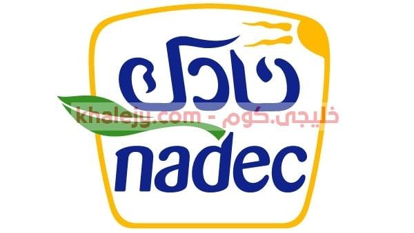 وظائف إدارية للرجال والنساء بالشركة الوطنية للتنمية الزراعية
