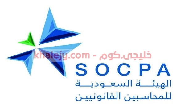 وظائف ادارية في الرياض الهيئة السعودية للمحاسبين القانونيين