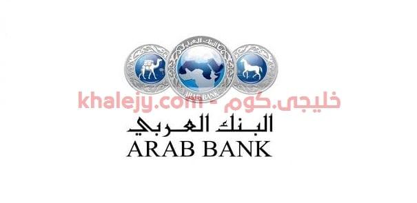 وظائف البنك العربى للمواطنين والمقيمين