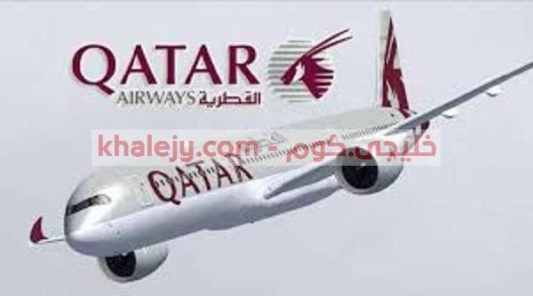 وظائف الخطوط الجويه القطريه