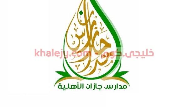 وظائف جازان التعليمية المحدودة للرجال في محافظة أبو عريش