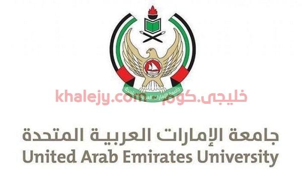 وظائف جامعة الامارات العربية المتحدة 2020 للمواطنين والوافدين