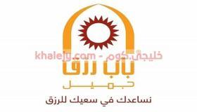 وظائف باب رزق جميل 259 وظيفة للجنسين في الرياض وجدة والجبيل