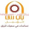 وظائف حراس امن شركة باب رزق جميل في محافظة جدة