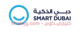 وظائف دبي يوليو 2020 – مبادرة دبي الذكية وظائف جميع التخصصات