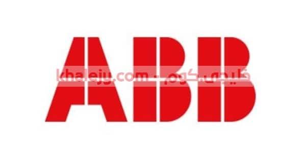 وظائف شاغرة في الإمارات جميع الجنسيات شركة ABB العالمية