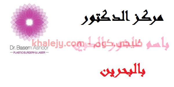 وظائف شاغرة في البحرين مركز دكتور باسم عاشور الطبي