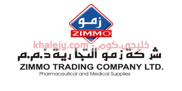 وظائف شاغرة في جدة براتب 7000 ريال شركة زمو المحدودة