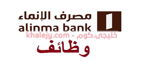 وظائف شاغرة لحديثي التخرج في الرياض مصرف الإنماء خليجي كوم