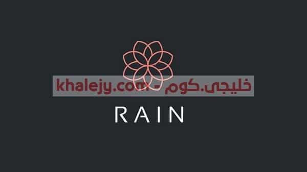 وظائف شركة رين العالمية للخدمات المالية في البحرين
