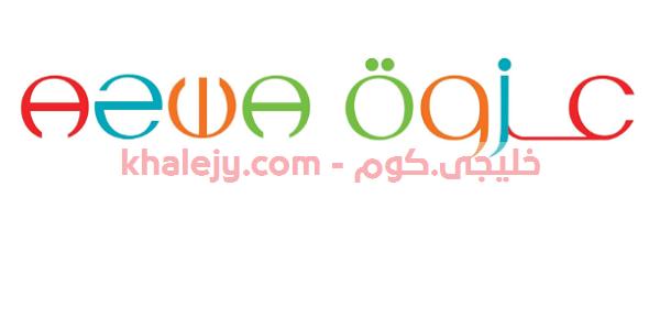 وظائف شركة عزوة في عمان للرجال والنساء عدد من التخصصات