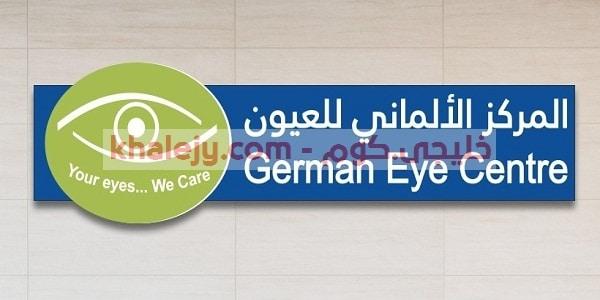 وظائف عمان في المركز الالماني للعيون للمواطنين والأجانب
