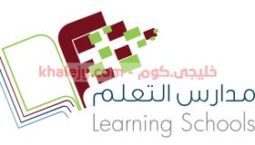 وظائف معلمات في 11 تخصص للعمل في المدارس الاهلية