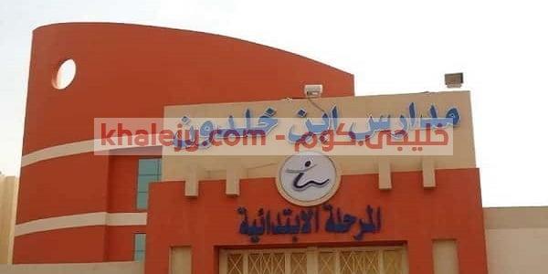 وظائف معلمين ومعلمات في السعودية مدارس ابن خلدون وظائف تعليمية
