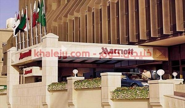 #وظائف...فنادق ماريوت السعودية للجنسين للسعوديين والمقيمين