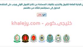 نتائج القبول الأولي في وزارة الدفاع الإدارة العامة للقبول والتجنيد بالقوات المسلحة