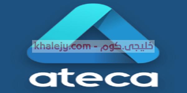 وظائف قطر وظائف إستشارات اتيكا