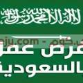 وظائف السعودية للنساء في جميع التخصصات