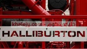وظائف شركات البترول في السعودية شركة هاليبرتون (إدارية، فنية، هندسية)