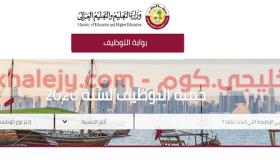 وظائف وزارة التعليم قطر 2020 – 2021 من داخل وخارج قطر
