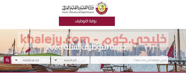 وظائف وزارة التعليم قطر 2020 - 2012 من داخل وخارج قطر - خليجي.كوم