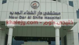 وظائف مستشفى دار الشفاء في الكويت عدة تخصصات