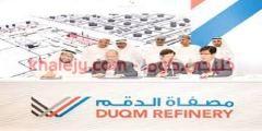مصفاة الدقم في عمان وظائف في العديد من التخصصات