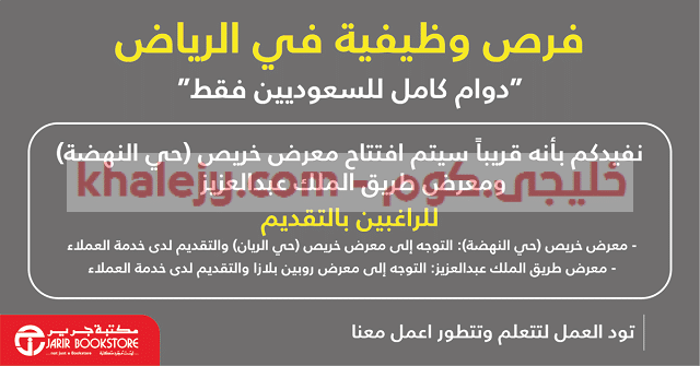 وظائف للسعوديين V Twitter وظائف