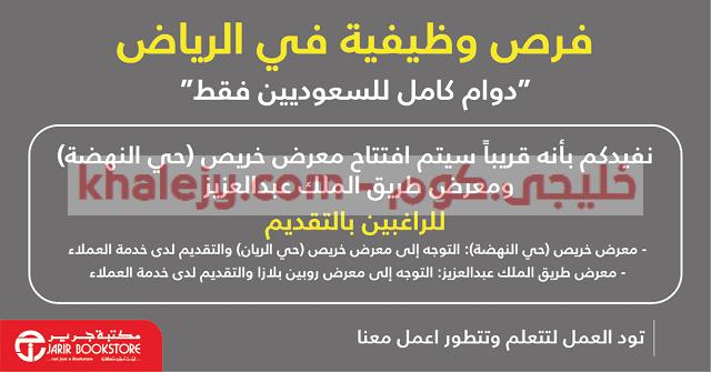 #مكتبة جرير وظائف شاغرة في الرياض للسعوديين - خليجي.كوم