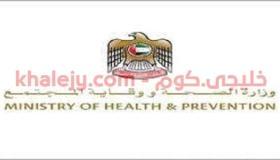 وظائف وزارة الصحة ووقاية المجتمع بالامارات عدة تخصصات
