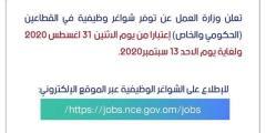 وزارة العمل وظائف حكومية وشركات في عمان سبتمبر 2020